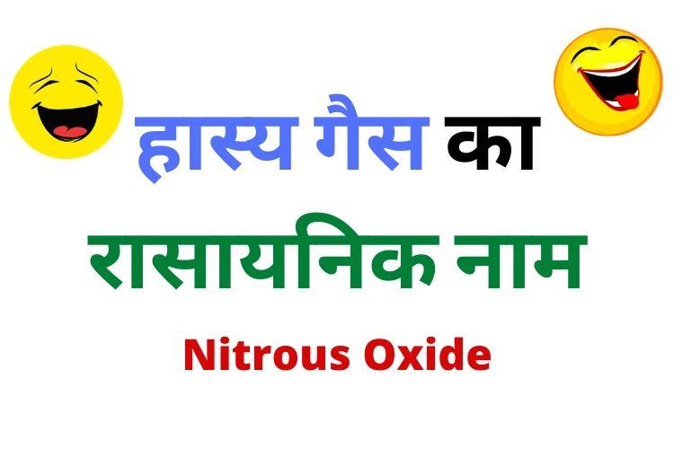 हास्य गैस का रासायनिक नाम क्या है - hasya gas ka rasayanik naam kya hai