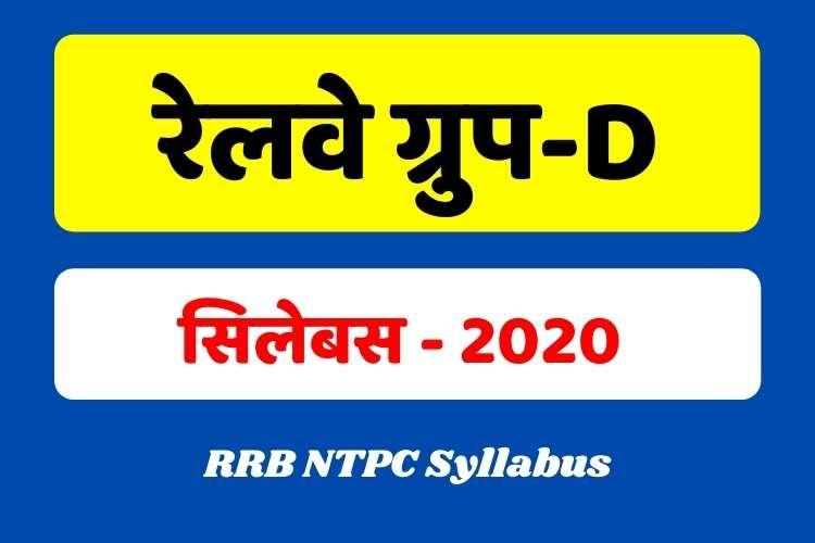 रेलवे ग्रुप डी सिलेबस 2020 - Railway Group D Syllabus 2020 in Hindi