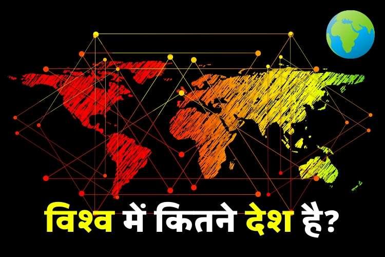 विश्व में कितने देश हैं - Vishv Mai Kitne Desh Hai