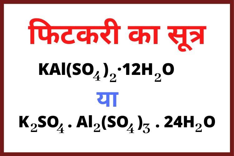 फिटकरी का सूत्र - Fitkari Ka Sutra