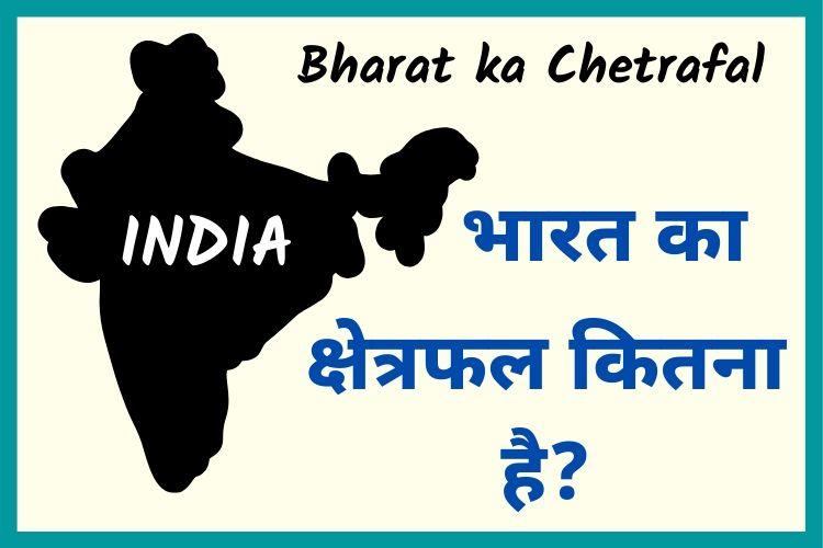 भारत का क्षेत्रफल कितना है - Bharat ka Chetrafal kitna hai