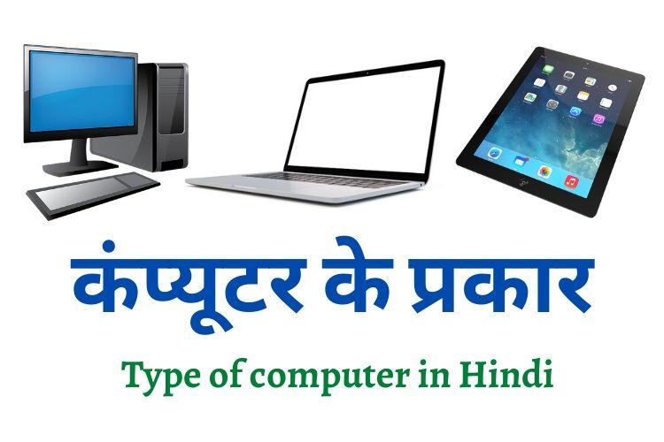 कंप्यूटर के प्रकार - Computer Ke Prakar