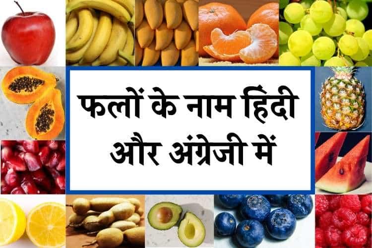 [PDF] 50+ फलों के नाम हिंदी और अंग्रेजी में - Fruits Name In Hindi and English