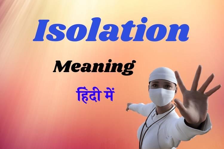 आइसोलेशन का मीनिंग - Isolation Meaning in Hindi
