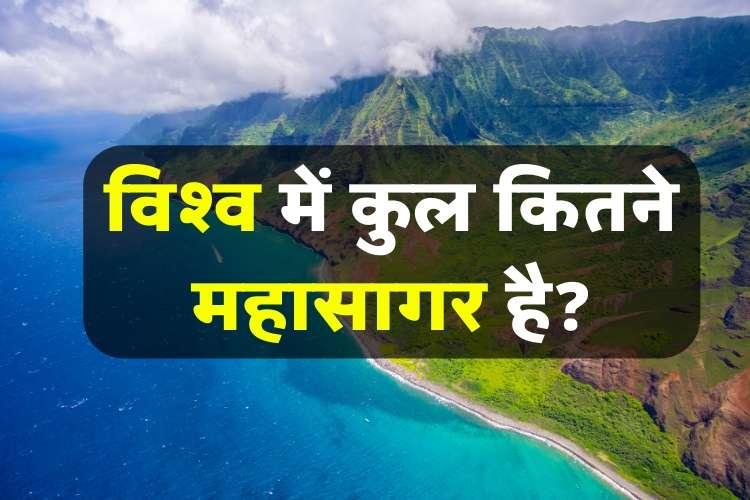 विश्व में कुल कितने महासागर है उनके नाम - Mahasagar Ke Naam