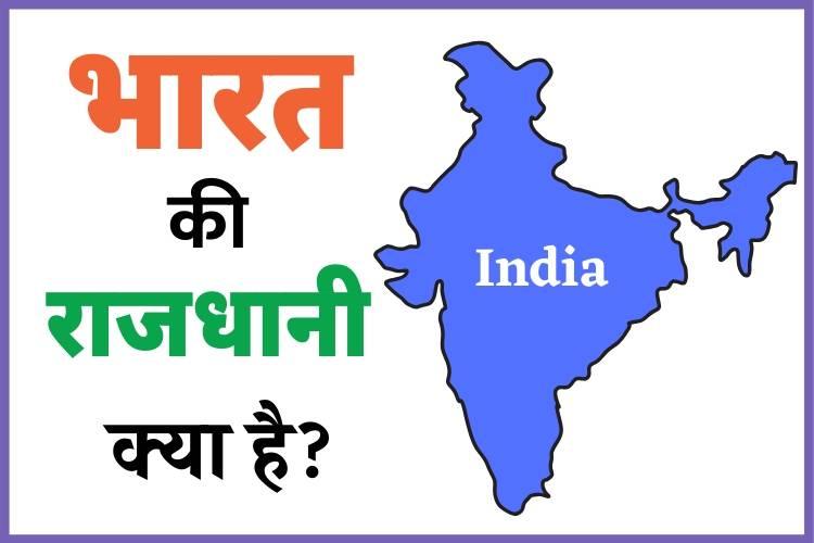 भारत की राजधानी क्या है - Bharat Ki Rajdhani kya hai