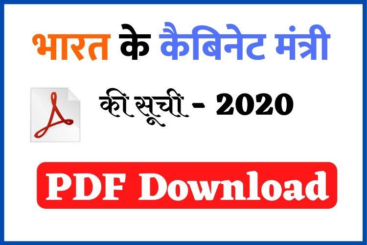[PDF] भारत के कैबिनेट मंत्रियों की सूची 2020 - Cabinet Ministers of India 2020 List Download
