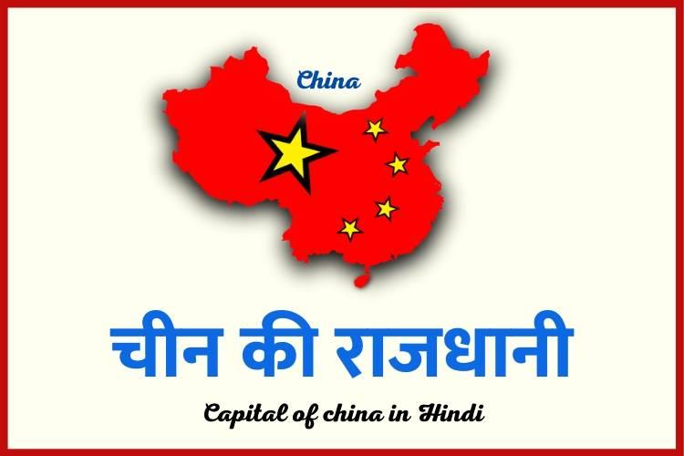 चीन की राजधानी क्या है – Cheen (China) ki Rajdhani in Hindi
