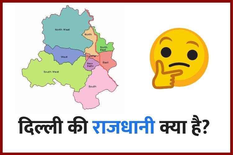 दिल्ली की राजधानी - Delhi ki Rajdhani