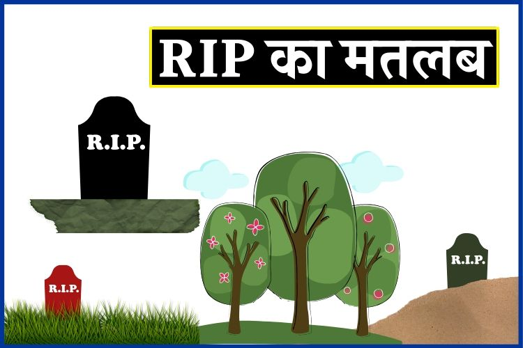 RIP का मतलब- RIP meaning in Hindi