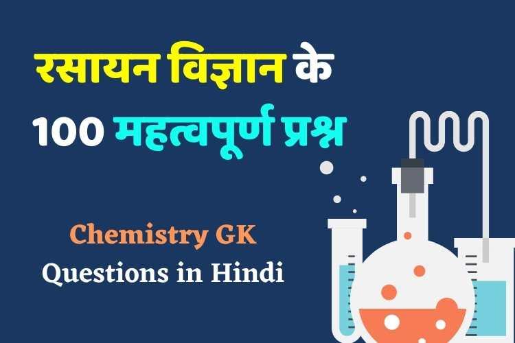 रसायन विज्ञान के 100 महत्वपूर्ण प्रश्न - Chemistry GK questions in Hindi