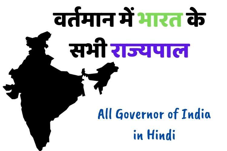 [Pdf] भारत के राज्यपाल कौन है 2021 - Bharat Ke Rajyapal Kaun Hai