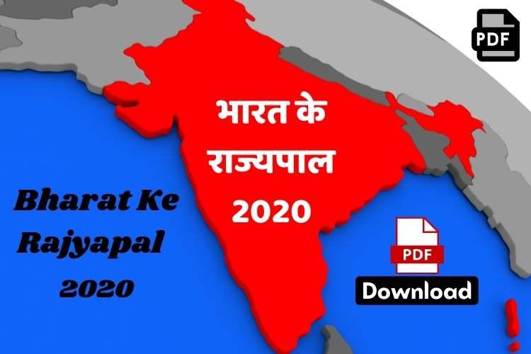 भारत के राज्यपाल कौन है 2020 - Bharat Ke Rajyapal Kaun Hai 2020