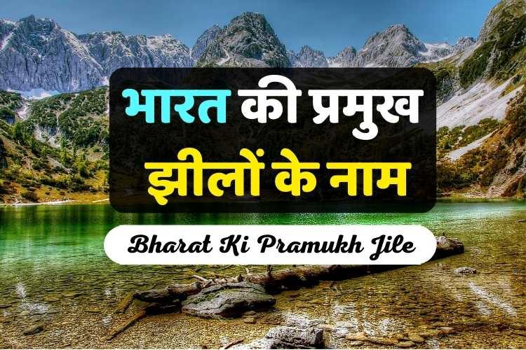 भारत की झीलों के नाम - Bharat Ki Pramukh Jile