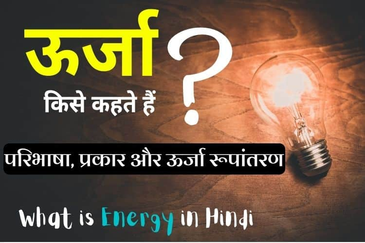 ऊर्जा किसे कहते हैं? - What is Energy in Hindi