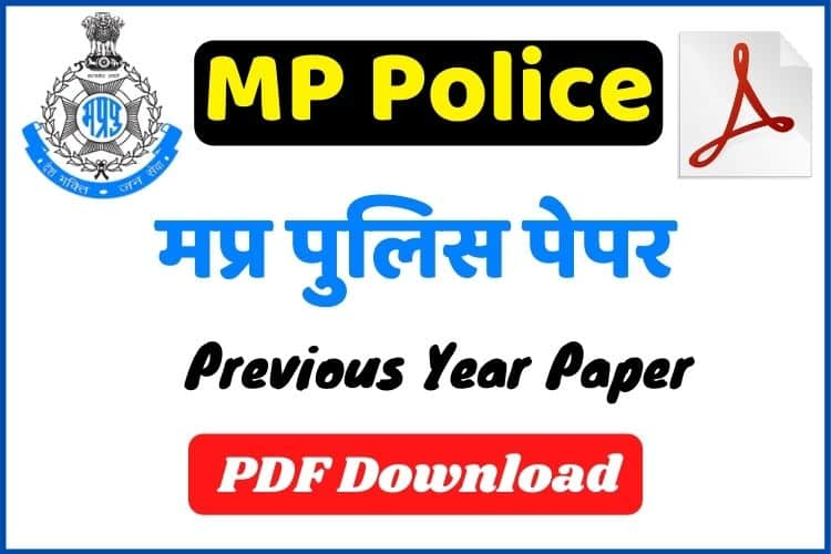 मप्र पुलिस प्रीवियस ईयर पेपर पीडीएफ - MP Police Previous Year Paper Pdf Download