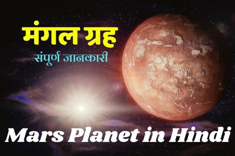 मंगल ग्रह की जानकारी - Mars Planet in Hindi