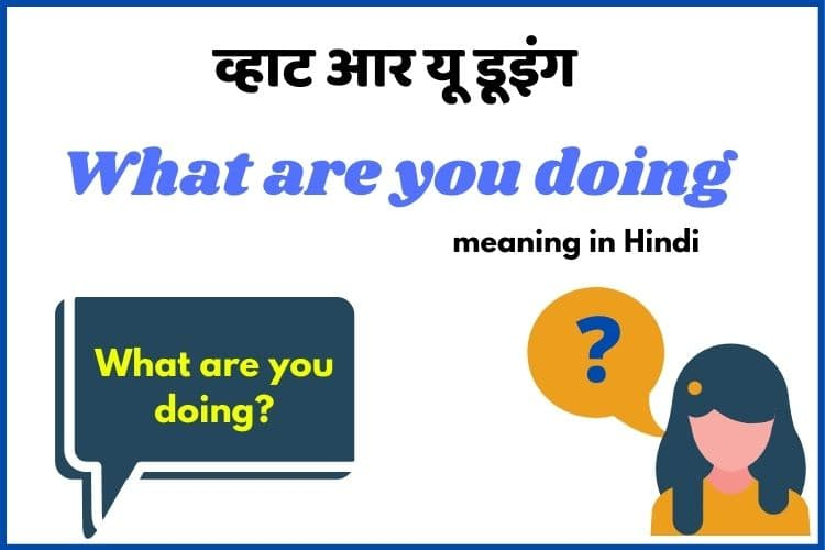 व्हाट आर यू डूइंग मीनिंग इन हिंदी - What are you doing meaning in Hindi