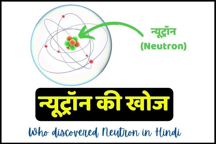 न्यूट्रॉन की खोज किसने की थी - Neutron ki khoj kisne ki thi