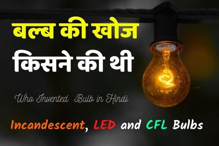 बल्ब का आविष्कार किसने किया था - Bulb Ka Avishkar Kisne Kiya Tha