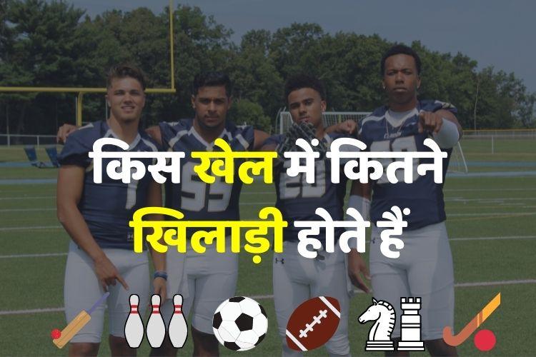 किस खेल में कितने खिलाड़ी होते हैं - Kis Khel Me Kitne Khiladi Hote Hai