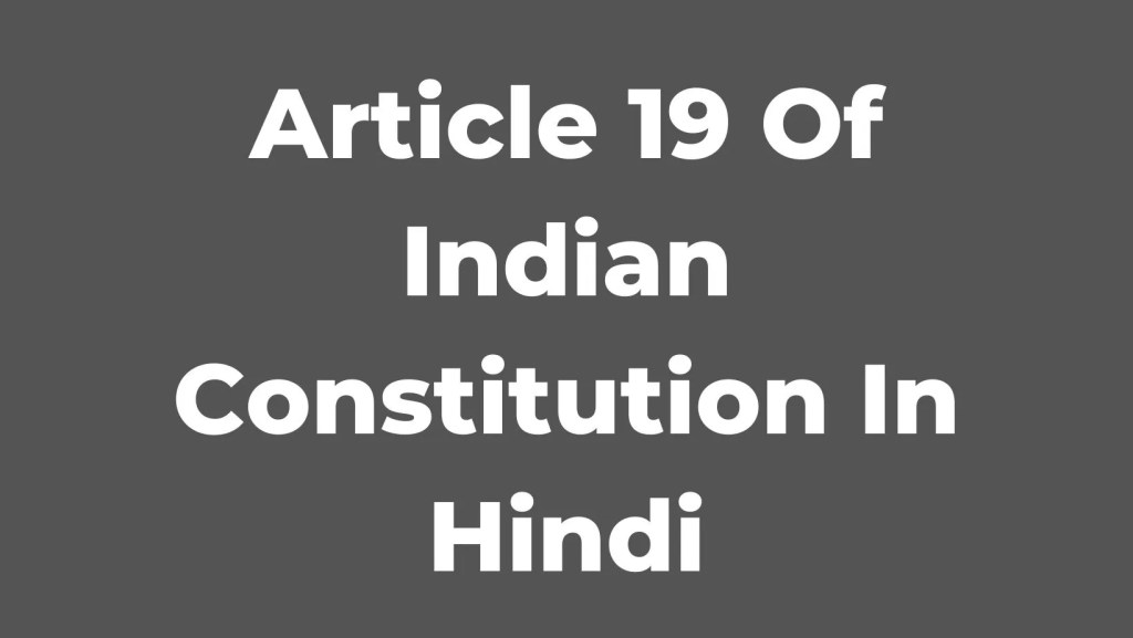 Article 19 Of Indian Constitution In Hindi