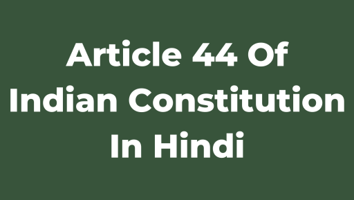 Article 44 In Hindi Of Indian Constitution