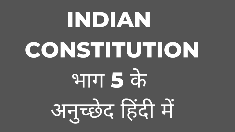 Article 81 In Hindi | Article 81 Of Indian Constitution In Hindi | अनुच्छेद 81 क्या है