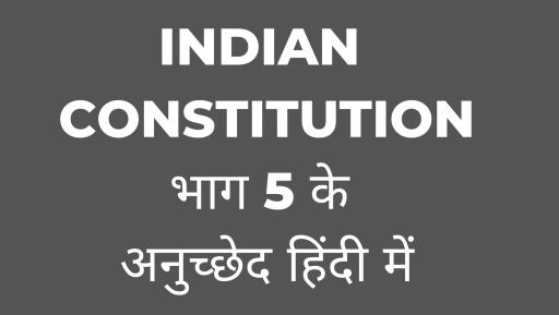 INDIAN  CONSTITUTION PART 5 ARTICLE