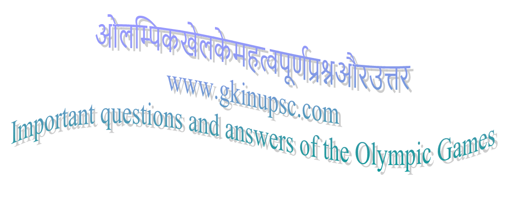 ओलम्पिक खेल के महत्वपूर्ण प्रश्न और उत्तर Important questions and answers of the Olympic Games