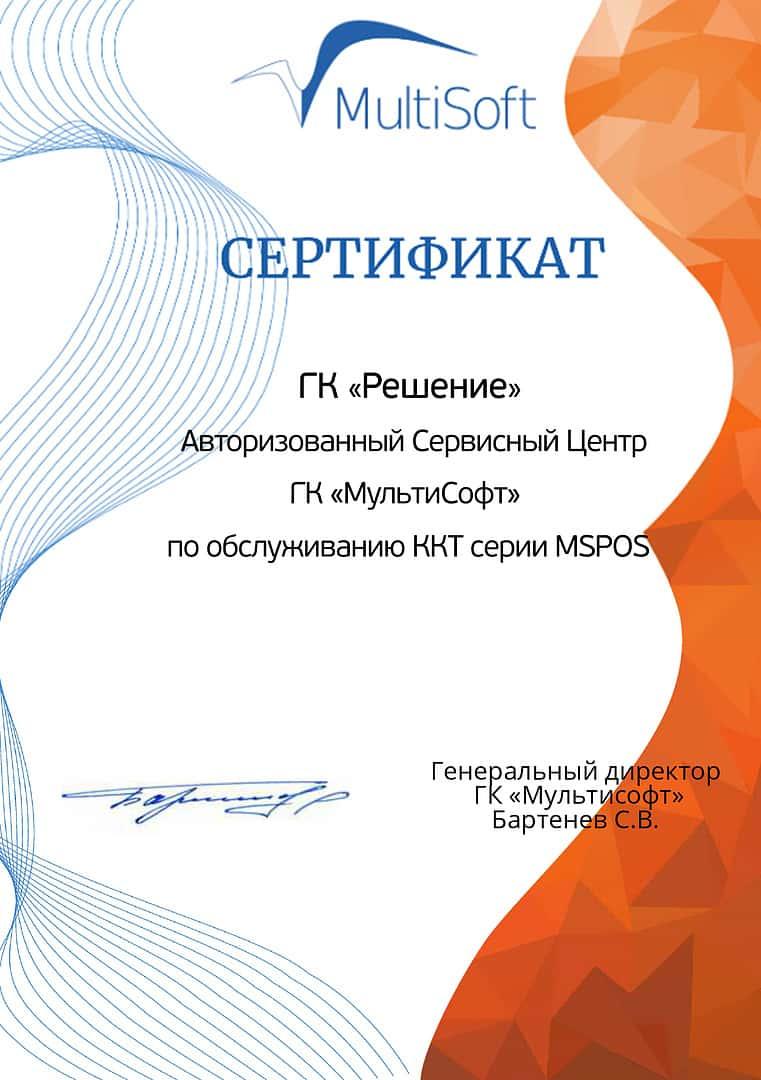 Сервисный центр MSPOS в Калининграде