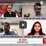 E-Commerce Rules 2020