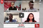 Desh Deshantar: E-Commerce Rules 2020   ई-कॉमर्स नियम 2020