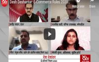 E-Commerce Rules 2020
