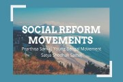 Other Social Reform Movements