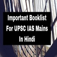 Must-Read General Studies Booklist for UPSC IAS Mains in Hindi