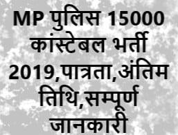 RPF Constable bharti