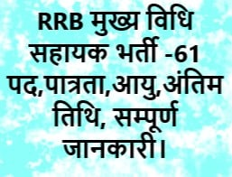 RRB Chief Law Assistant