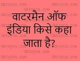 water man of india kise kaha jata hai