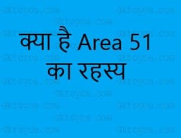 area 51 ka rahasya kya hai