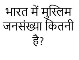 भारत में मुस्लिम जनसंख्या कितनी है bharat me muslim jansankhya kitni hai