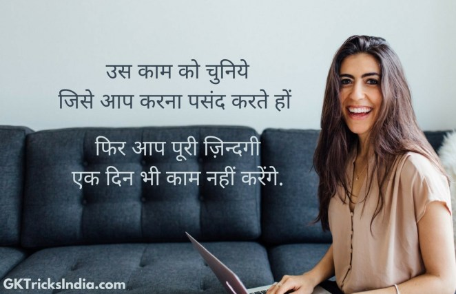 motivation hindi success tips in hindi safalta ke mantra hindi me