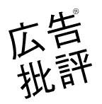 ad_hihyou_logo.jpg