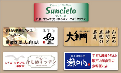 サンケイ会館 WEBサイトデザイン 5店舗