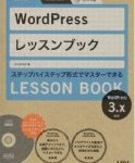 "【WordPress】保存版:2011年上半期""WordPress""のTweetまとめ"