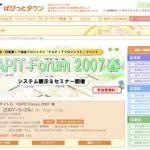 出版・広告・印刷業IT推進プロジェクト「PAPIT Forum 2007 春」開催