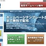 【Friends】格安Webサイト制作・無料テンプレート配布サイト『homuten(ホムテン)』