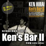 【MUSIC】Ken's Bar II / 平井堅