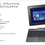 【WIN8】初のWindowsマシンはAmazon限定PC「ASUS H100TA-DK004HS」