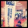 【子育て】日本初上陸!知育運動プログラム「boks」お試し体験会に参加してみた!